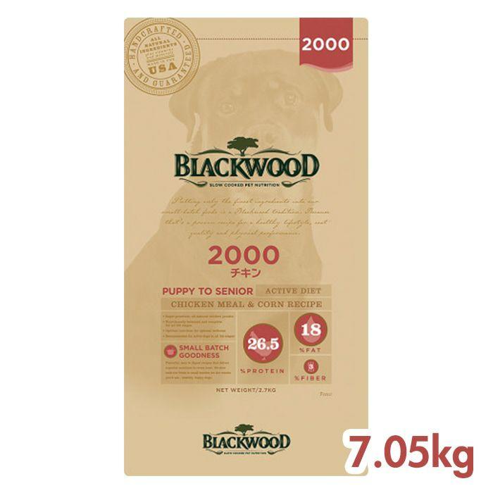 ブラックウッド 2000 (チキンミール) 7.05kg (3.6kg×4)