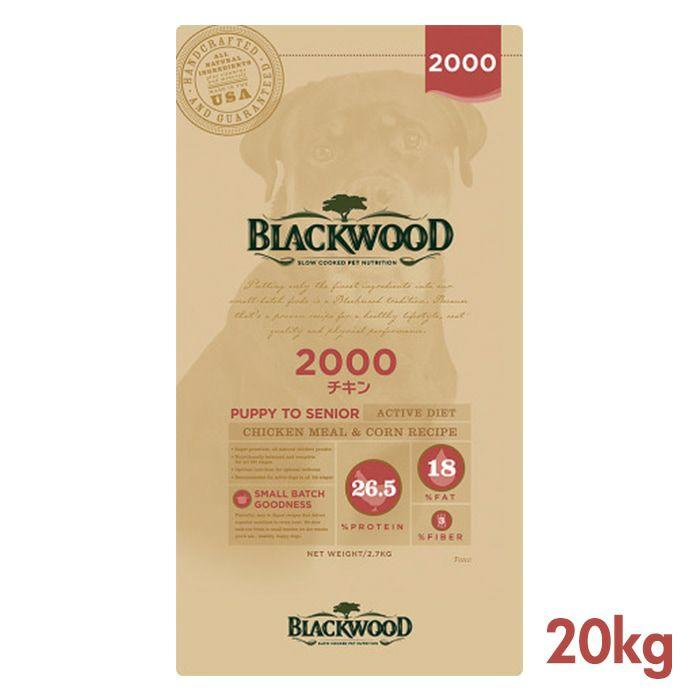 ブラックウッド 2000 (チキンミール) 20kg (5kg×4袋)