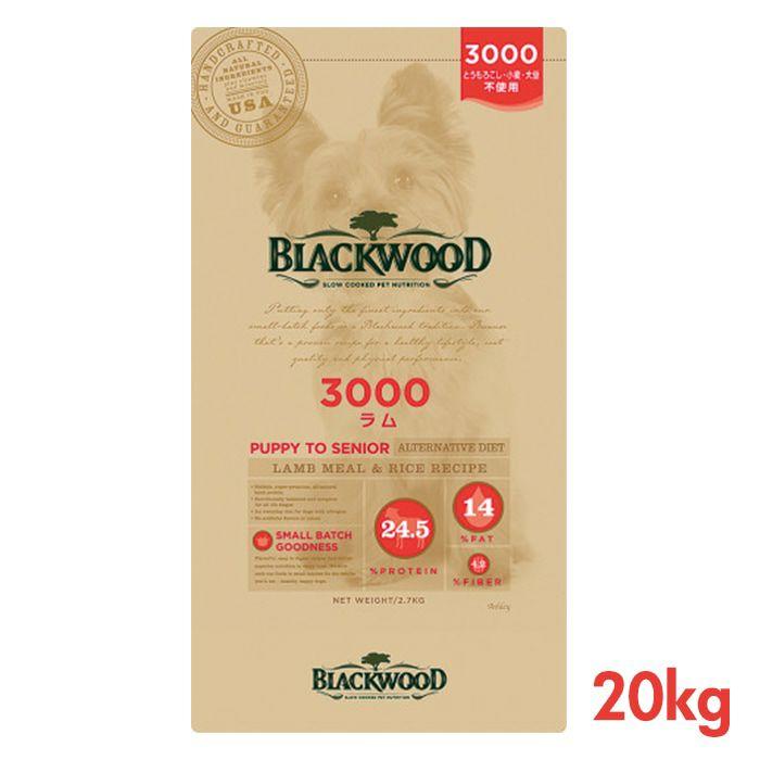 ブラックウッド 3000 (ラムミール) 20kg (5kg×4袋)
