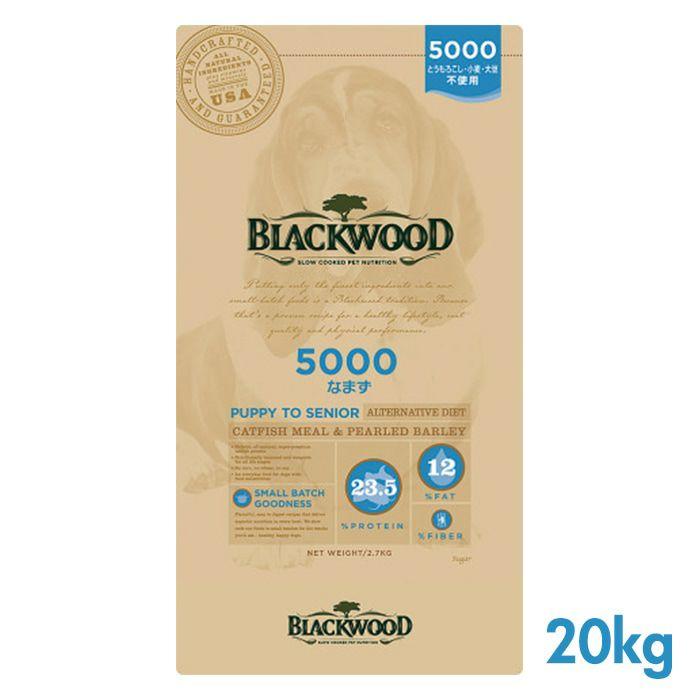 ブラックウッド 5000 (なまずミール) 20kg (5kg×4袋)