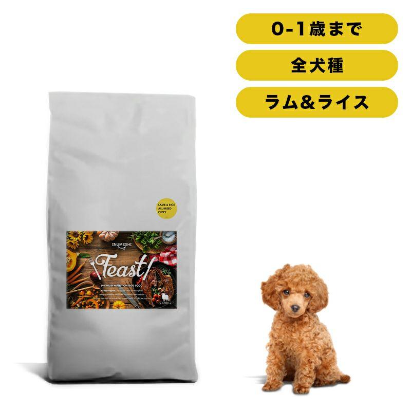 INUMESHI フィースト ラム&ライス 子犬用 全犬種用 15kg ブリーダーパック