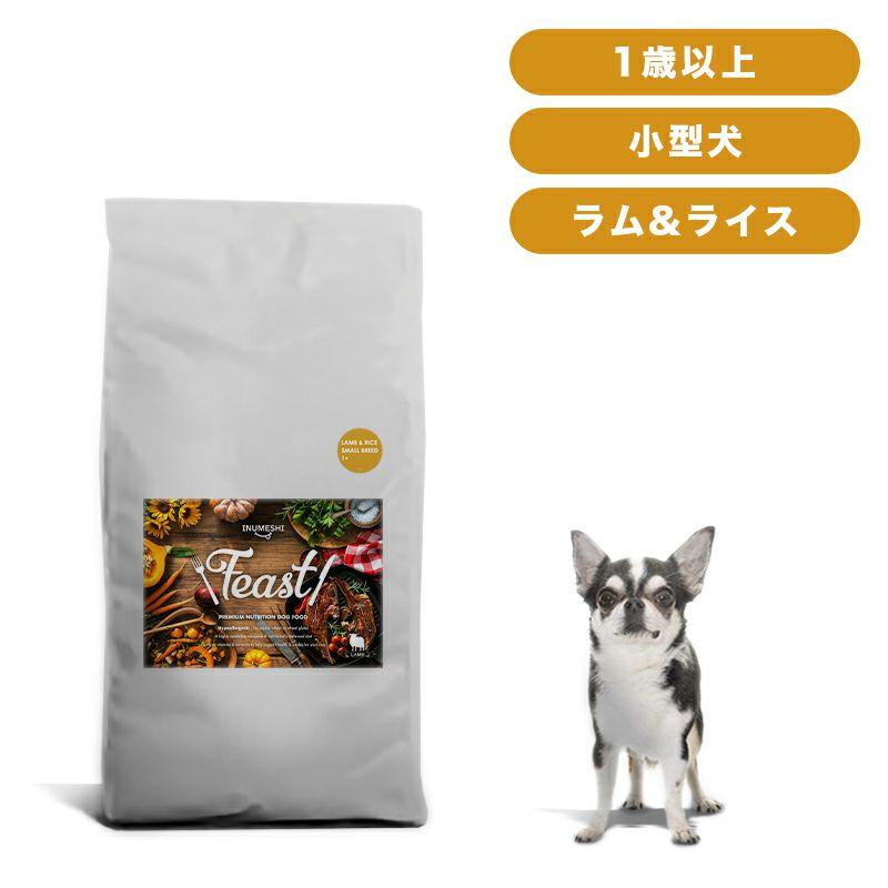 INUMESHI フィースト ラム&ライス 1歳以上 小型犬用 15kg ブリーダーパック