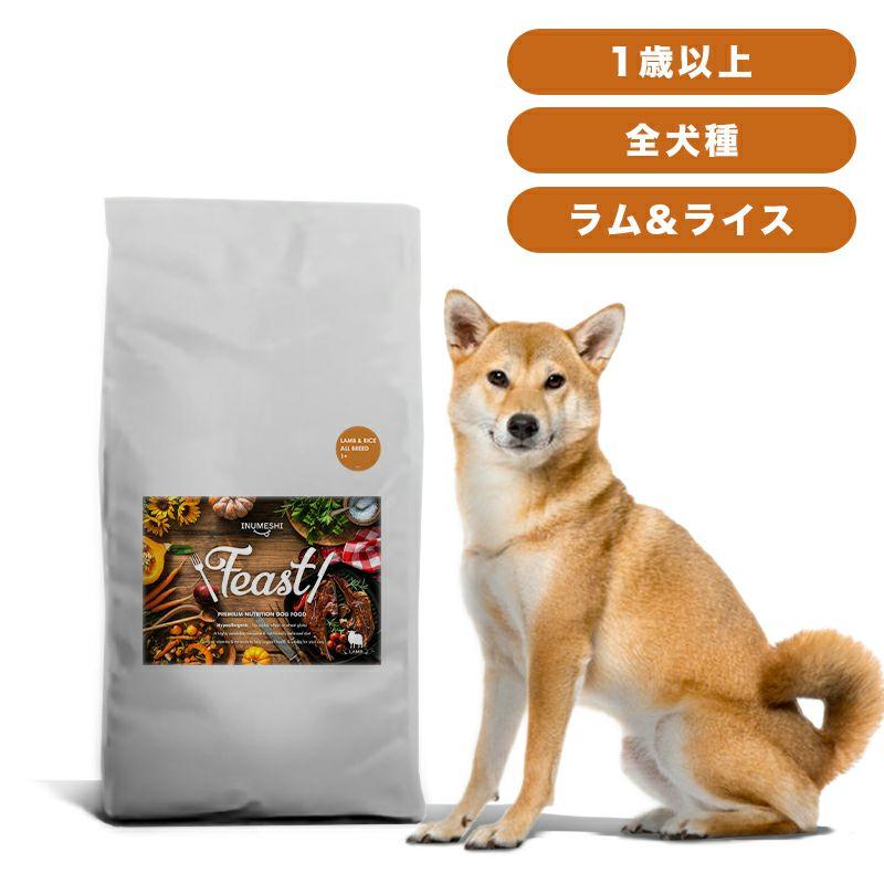 INUMESHI フィースト ラム&ライス 1歳以上 全犬種用 15kg ブリーダーパック
