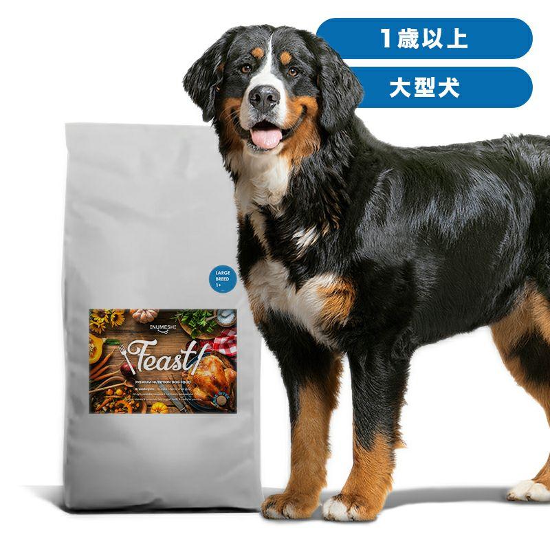 INUMESHI フィースト 1歳以上 大型犬用 15kg ブリーダーパック