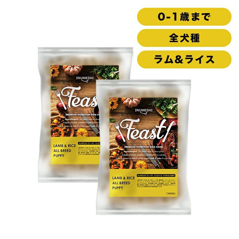 INUMESHI フィースト ラム&ライス 子犬用 全犬種用 200g(100g×2袋) おためしパック